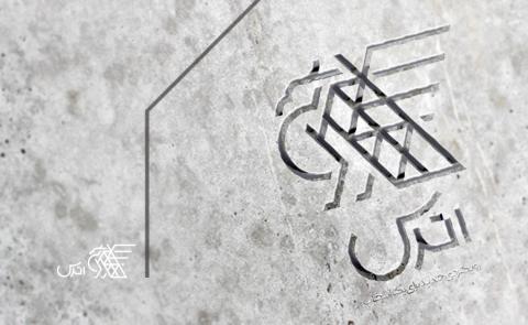 سنگ اترس-هفت آسمان