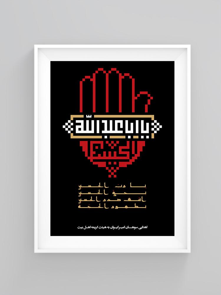 پوستر اباعبدالله-هفت آسمان