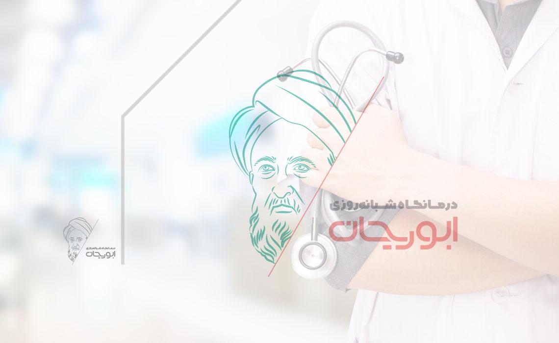 کلینیک ابوریحان-هفت آسمان