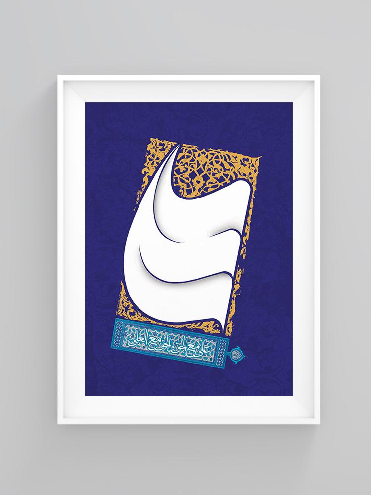 پوستر امام علی-هفت آسمان