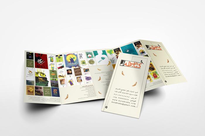 انتشارات کتاب طه-هفت آسمان