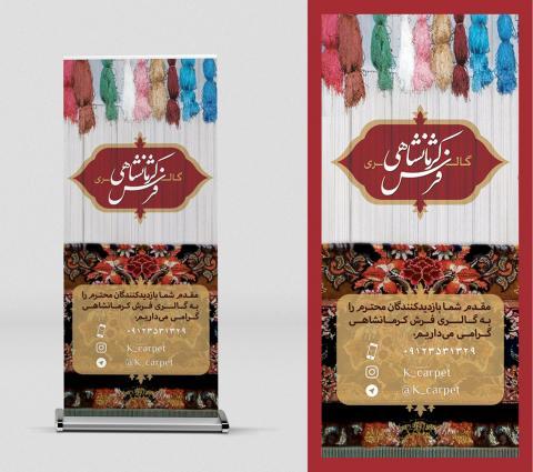 کرمانشاهی-هفت آسمان