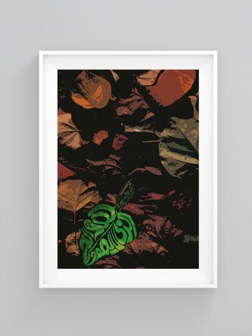 پوستر اسماالحسنی-هفت آسمان