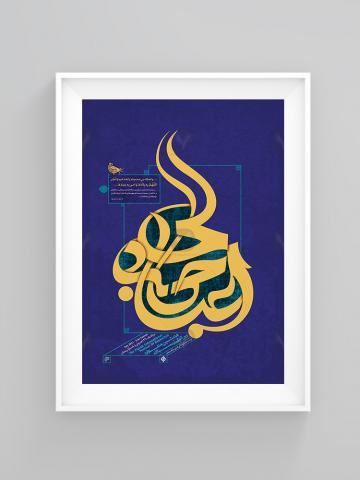 جشنواره بین المللی بسم الله-هفت آسمان