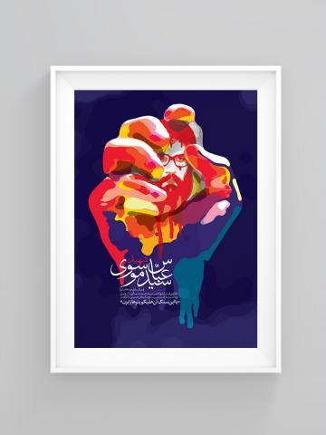 شهید سید عباس موسوی-هفت آسمان