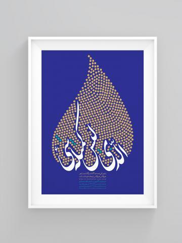 نمایشگاه پوستر ضیافت عشق-هفت آسمان